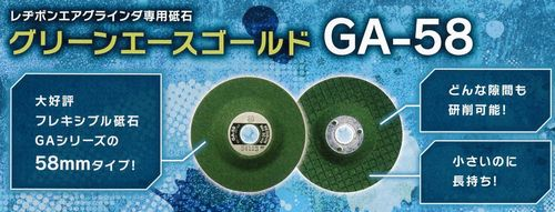 グリーンエースゴールドGA-58/レ...
